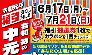 [糀谷] 2019年6月17日(月)〜7月21日(日)、おいで通り糀谷商店会「中元大売出し」!