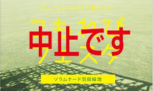 ※雨天のため中止[羽田空港] 2019年7月7日(日)、ソラムナード羽田緑地で「こもれびフェスタ」開催