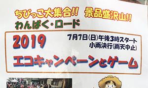 [大岡山] 2019年7月7日(日)、大岡山南口商店会「わんぱくロード」開催