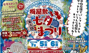 [梅屋敷] 2019年7月5日(金)、6日(土)、梅屋敷東通り商店街が「梅屋敷 七夕まつり」開催