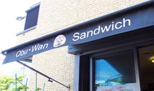 [どれにしようかな? 美味しいサンドイッチ]大森町 obu-wan sandwich オブ・ワン・サンドイッチ