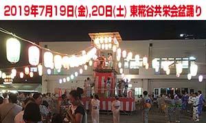[東糀谷] 2019年7月19日(金)、20日(土) 東糀谷共栄会の「納涼盆踊り大会」