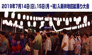 [大森] 2019年7月14日(日)、15日(月・祝)、地元商店街が協力して「入新井地区盆踊り大会」開催