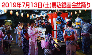 [馬込] 2019年7月13日(土) 馬込銀座会「納涼盆踊り大会」