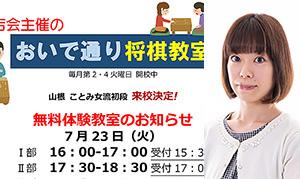 [糀谷] 2019年7月23日(火)、おいで通り糀谷商店会「将棋教室 無料体験教室」