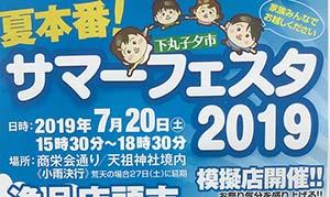 [下丸子] 2019年7月20日(土)、下丸子商栄会の「サマーフェスタ2019」開催