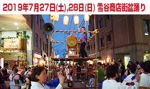 [雪谷] 2019年7月27日(土)、28日(日) 雪谷商店街「盆踊り大会」