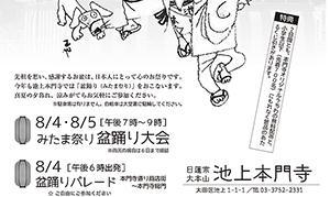 [池上] 2019年8月4日(日)、5日(月)、 池上本門寺「みたま祭り 盆踊り大会」