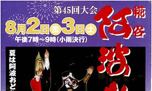 [糀谷] 2019年8月2日(金)、3日(土) 糀谷商店街「糀谷阿波踊り大会」
