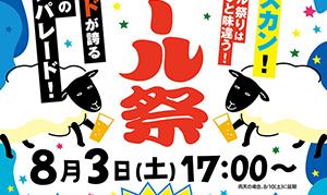 [蒲田] 2019年8月3日(土)、蒲田西口バーボンロード「生ビール祭り」開催
