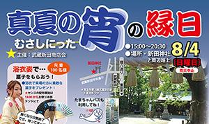 [武蔵新田] 2019年8月4日(日)、武蔵新田商店会が「真夏の宵の縁日」開催
