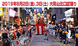 [大岡山] 2019年8月2日(金)、3日(土) 大岡山北口商店街「納涼盆踊り大会」