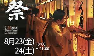 [羽田] 2019年8月23日(金)、24日(土)午後6時から羽田商店街振興組合が協力して「献灯祭・輪踊り」