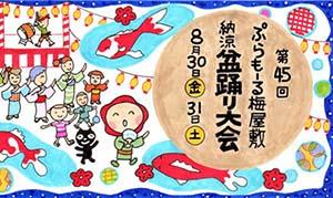 [梅屋敷] 2019年8月30日(金)、31日(土) 梅屋敷梅交会協同組合「ぷらもーる納涼盆踊り大会」