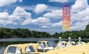 おさんぽ手帖【呑川散策コース】