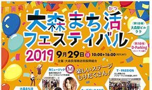 [大森] 2019年9月29日(日)、大森貝塚商店街の「大森まち活フェスティバル 2019」
