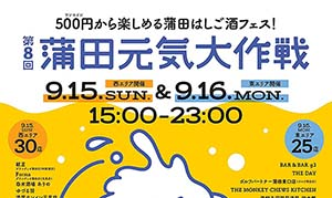 [蒲田] 2019年9月15日(日)、16日(月・祝)、蒲田東口商店街も後援して「蒲田元気大作戦」開催