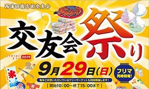 [蒲田] 2019年9月29日(日)、西蒲田商店街交友会が「交友会祭り」開催