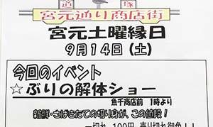 [新蒲田] 2019年9月14日(土)、道塚宮元睦商店会「土曜縁日」開催。ぶりの解体ショーも