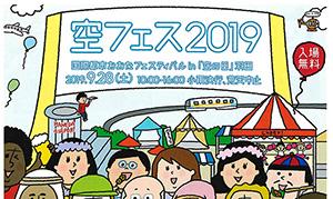 [羽田空港] 2019年9月28日(土)、「空フェス 2019」開催