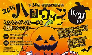 [蒲田] 2019年10月27日(日)、蒲田西口商店街振興組合主催が「ハロウィン ダンシングパレード&仮装コンテスト」をが開催