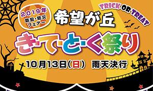[石川台] 2019年10月13日(日)、石川台希望が丘商店街の「希望が丘 き・て・と・く祭り」