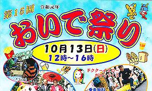 [糀谷] 2019年10月13日(日)は、おいで通り糀谷商店会、秋の一大イベント「おいで祭り」