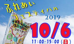 [下丸子] 2019年10月6日(日)、下丸子商店会が「下丸子ふれあいフェスティバル2019」を開催