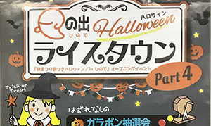 [京急蒲田] 2019年10月26日(土)に日の出銀座商店街「日の出ハロウィンライスタウン」を開催