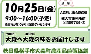 [大森町] 2019年10月25日(金)、大森町共栄会が秋田県大森町から野菜や果物の即売会開催