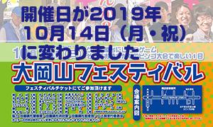 [大岡山] 2019年10月14日(月・祝)になりました。大岡山北口商店街の秋のビッグイベント「大岡山フェスティバル」