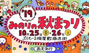 [梅屋敷] 2019年10月25日(金)、26日(土)にぷらもーる梅屋敷商店街「みのりの秋まつり」