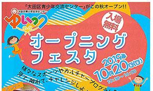 [平和島] 2019年10月20日(日)、大田区青少年交流センター「ゆいっつ」オープニングフェスタ