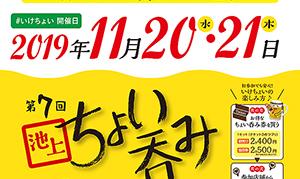 [池上] 2019年11月20日(水)、21日(木)、「池上ちょい呑みフェスティバル」開催