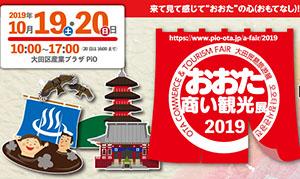 [商い観光展2019] 2019年10月19日(土)、20日(日)、「おおた商い観光展2019」が開催されます