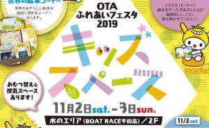 東京・大田区で開催されるイベント「OTAふれあいフェスタ2019」に協力します!