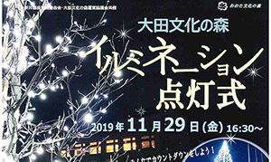 [2019イルミネーション] 2019年11月29日(金)、大田文化の森で「イルミネーション点灯式」