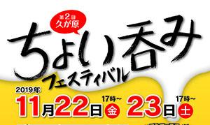 [久が原] 2019年11月22日(金)、23日(土)、久が原駅周辺の3商店街が連携して「第2回久が原 ちょい呑みフェスティバル」を開催