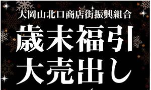 [大岡山] 2019年11月25日から大岡山北口商店街「歳末福引大売出し2019」