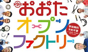[武蔵新田・下丸子] 2019年11月16日(土)、おおたオープンファクトリー開催。商店街のお店も協力