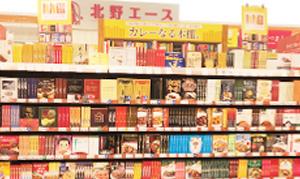 [LOVEカレー]グランデュオ蒲田 北野エース カレーなる本棚®️