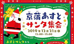 [京急蒲田] 2019年12月21日(土)、京蒲あすと「サンタ集会」開催!サンタからみんなにプレゼント!