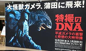 2020年1月26日(日)まで、「特撮のDNA 〜平成ガメラの衝撃と奇想の大映特撮」展開催中