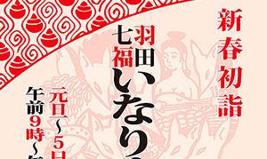 羽田七福いなりめぐり 〜令和2年(2020年)元旦から1月5日まで御朱印を押します(有料)