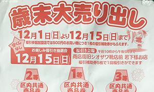 [平和島] 2019年12月15日抽選!平和島駅商店会が「歳末大売出し」開催中