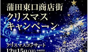 [蒲田] 2019年12月15日(日)、蒲田東口商店街が「クリスマスコンサート」を開催。「クリスマスキャンペーン」は22日まで