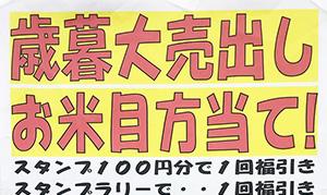 [大森南] 2019年12月20日、21日に前の浦商店会が「歳暮大売出し お米目方当て」抽選会