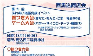 [西馬込] 2019年12月15日(日)、西馬込商店会が「餅つき大会・ゲーム大会」。歳末謝恩セールを開催中