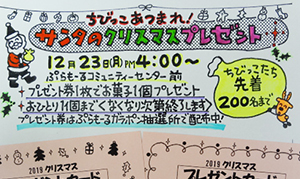 [梅屋敷] 2019年12月23日、ぷらもーる梅屋敷商店街が「ちびっこあつまれ!サンタのクリスマスプレゼント」開催