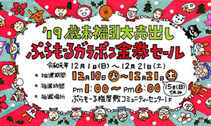 [梅屋敷] 2019年12月1日から、ぷらもーる梅屋敷商店街が「歳末大売出し ぷらもーるガラポン金券セール」開催